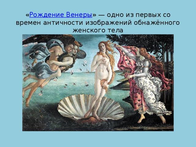 « Рождение Венеры »— одно из первых со времен античности изображений обнажённого женского тела
