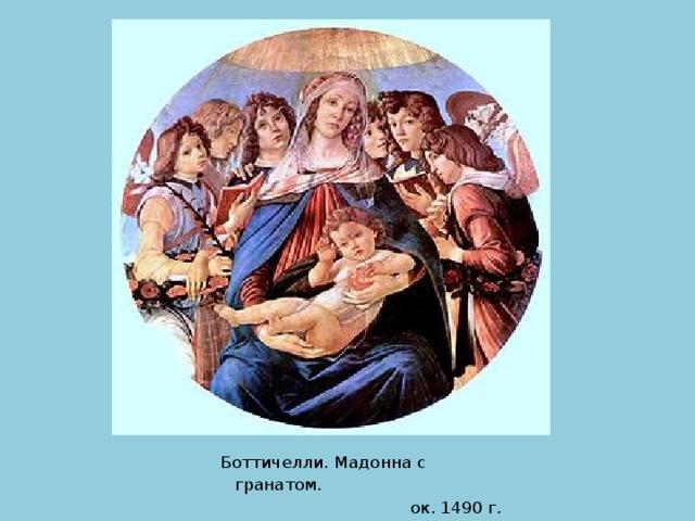 Боттичелли. Мадонна с гранатом.  ок. 1490 г.