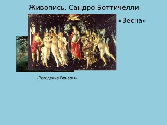 Живопись. Сандро Боттичелли «Весна» «Рождение Венеры»
