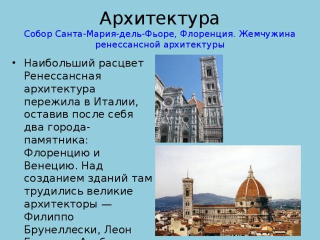 Архитектура  Собор Санта-Мария-дель-Фьоре, Флоренция. Жемчужина ренессансной архитектуры