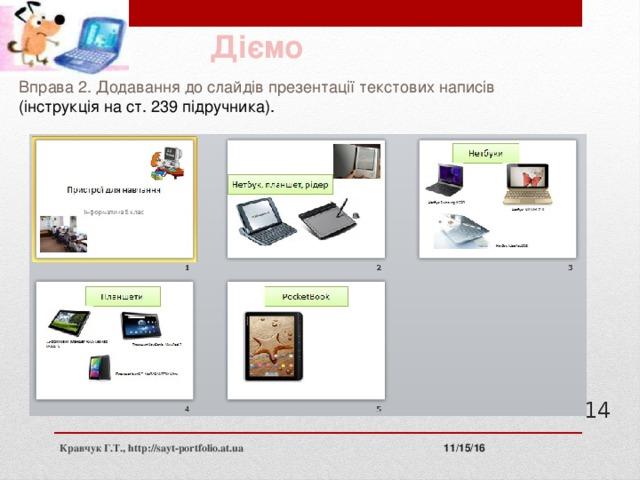 Діємо Вправа 2. Додавання до слайдів презентації текстових написів (інструкція на ст. 239 підручника). 11 11/15/16 Кравчук Г.Т., http://sayt-portfolio.at.ua
