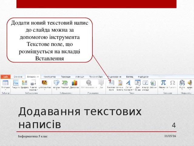 Додати новий текстовий напис до слайда можна за допомогою інструмента Текстове поле, що розміщується на вкладці Вставлення Додавання текстових написів 3 11/15/16 Інформатика 5 клас