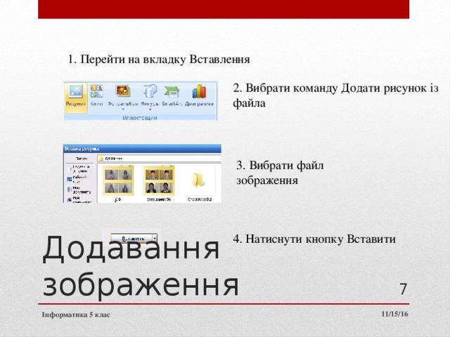 1. Перейти на вкладку Вставлення 2. Вибрати команду Додати рисунок із файла 3. Вибрати файл зображення Додавання зображення 4. Натиснути кнопку Вставити 3 11/15/16 Інформатика 5 клас