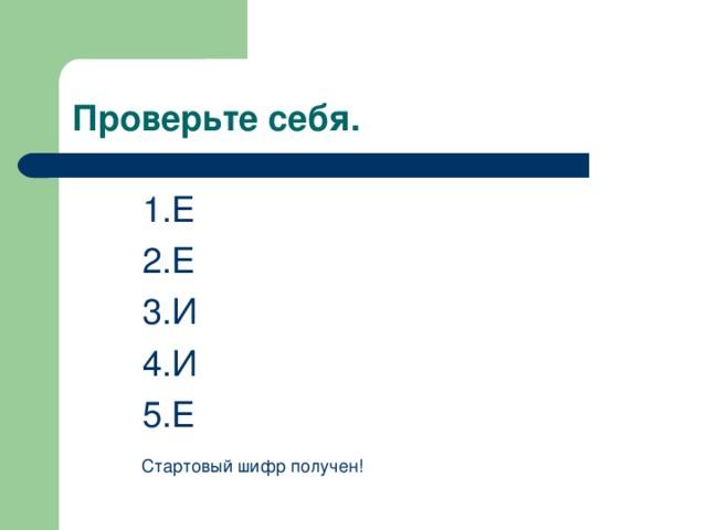 1.Е 2.Е 3.И 4.И 5.Е Стартовый шифр получен!