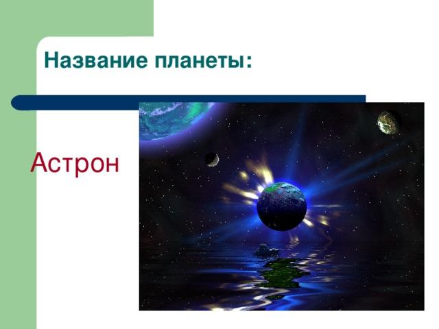Астрон