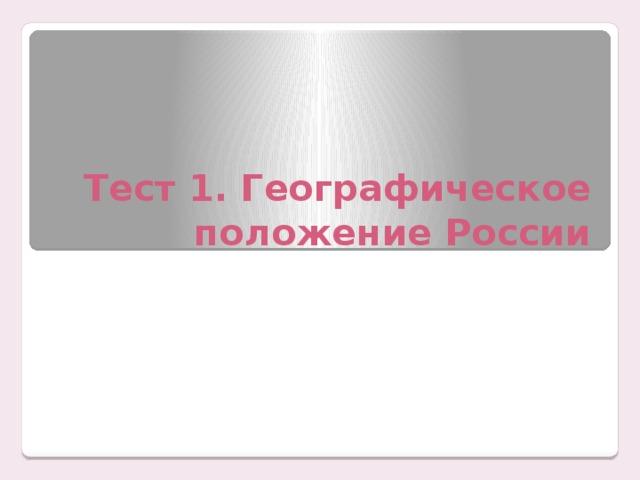 Тест 1. Географическое положение России