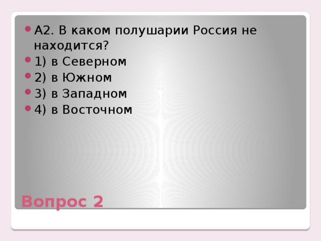 А2. В каком полушарии Россия не находится? 1) в Северном 2) в Южном 3) в Западном 4) в Восточном