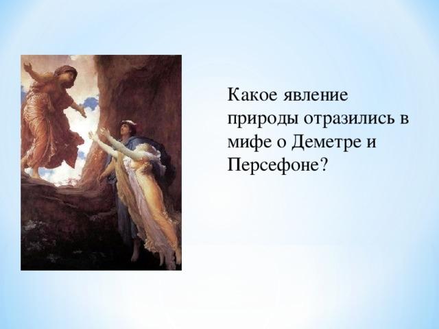 Какое явление природы отразились в мифе о Деметре и Персефоне?