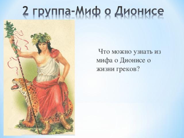 Что можно узнать из мифа о Дионисе о жизни греков?