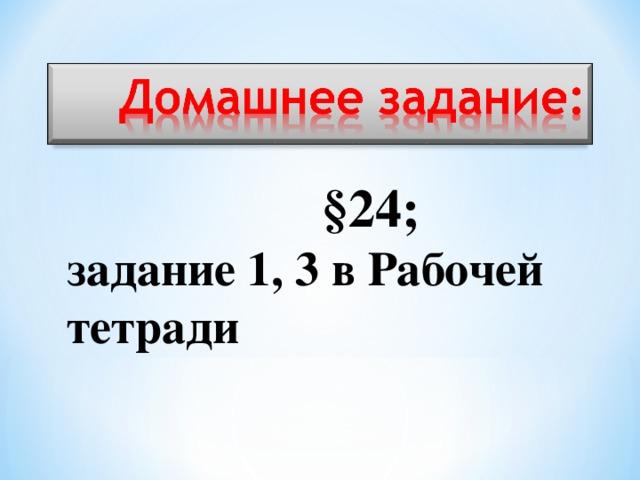 §24; задание 1, 3 в Рабочей тетради
