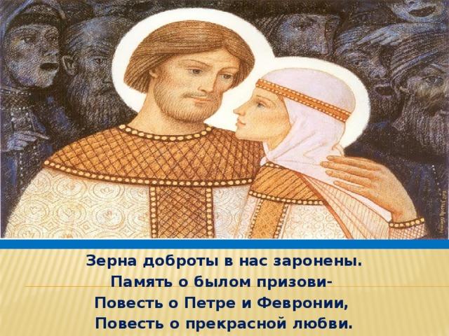 Зерна доброты в нас заронены. Память о былом призови- Повесть о Петре и Февронии, Повесть о прекрасной любви.