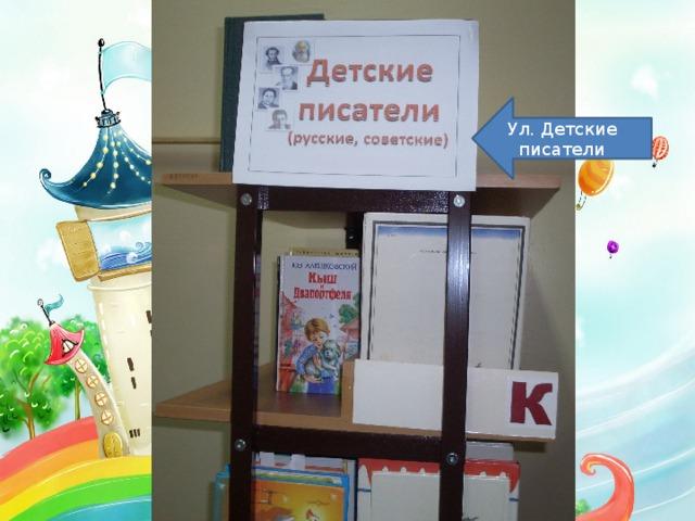 Ул. Детские писатели