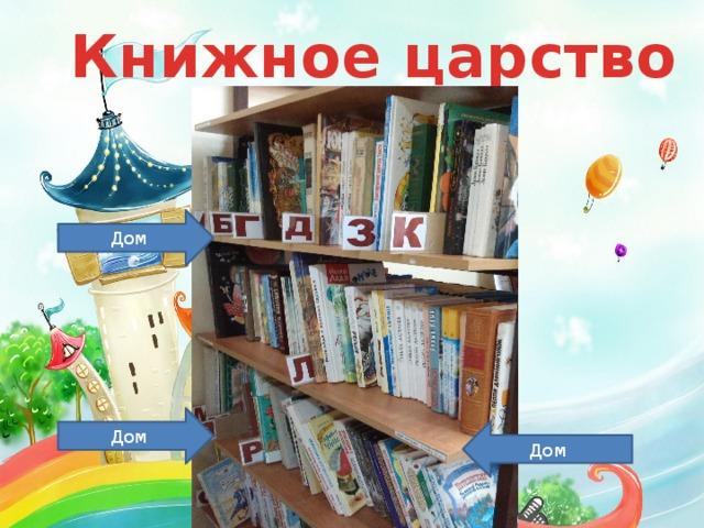 Книжное царство  Дом Дом Дом