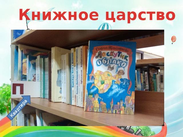Книжное царство  Квартира