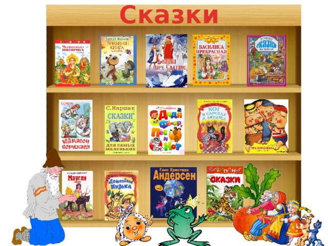 Сказки Фея 1: Ребята, я отобрала для вас «самые-самые» интересные книжки: весёлые, умные (Оглядывается). Но где же книжки? Они только что были здесь.