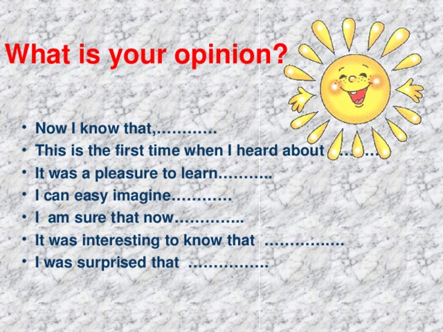 What is your opinion?  Now I know that ,………… This is the first time when I heard about ………… It was a pleasure to learn ……….. I can easy imagine ………… I am sure that now ………….. It was interesting to know that ……………. I was surprised that …………….  Упражнение 2. Сравни два текста. Какой из текстов ярче, красивее, интереснее описывает ночь. Почему?