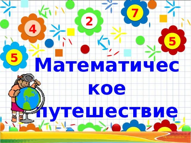 7 2 4 5 5 Математическое путешествие