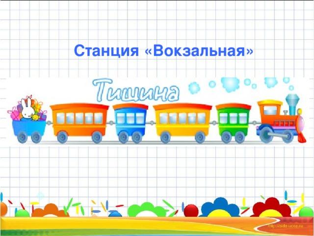 Станция «Вокзальная»