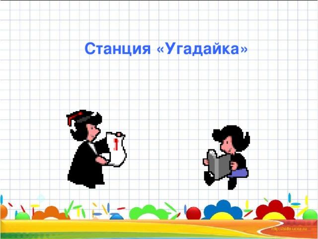 Станция «Угадайка»