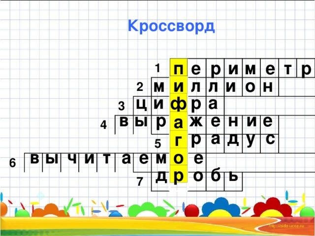 Кроссворд и е р е р п т м 6 2 1 4 3 5 7 н л и и о л м ц р а и ф е в ж е н и ы р а д у с р а г е о м е ы ч а т и в д б ь р о