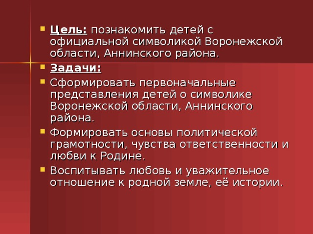 Цель:  познакомить детей с официальной символикой Воронежской области, Аннинского района. Задачи: