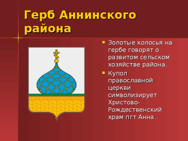 Герб Аннинского района