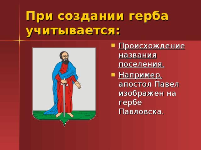При создании герба учитывается: