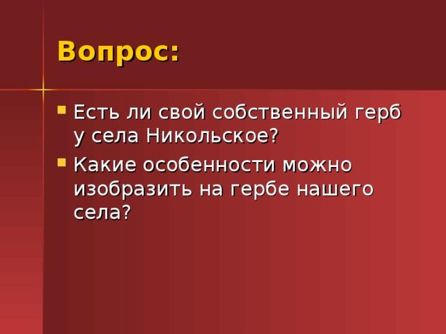 Вопрос: