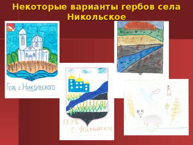 Некоторые варианты гербов села Никольское