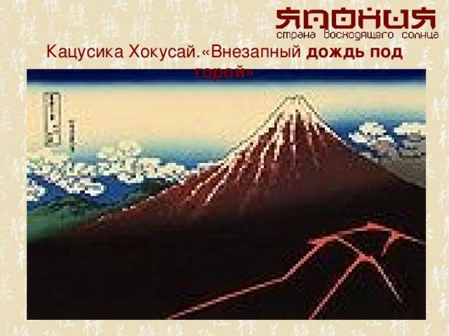 Кацусика Хокусай.«Внезапный дождь под горой»