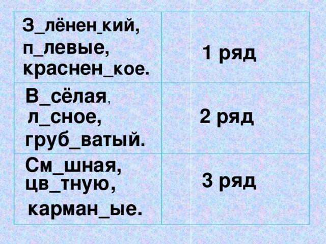 З  лёнен  кий,   п  левые , 1 ряд краснен  кое. В  сёлая , 2 ряд л  сное, груб  ватый . См  шная, 3 ряд цв  тную, карман  ые.