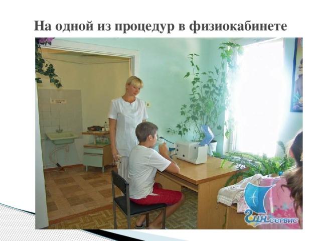 На одной из процедур в физиокабинете