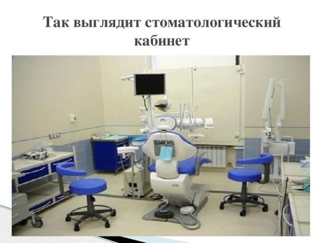 Так выглядит стоматологический кабинет