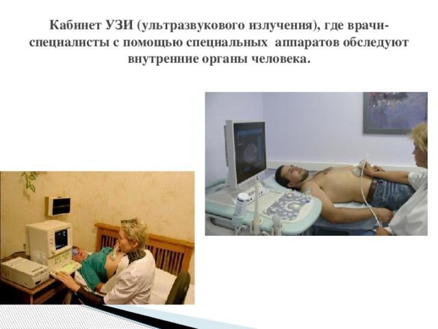 Кабинет УЗИ (ультразвукового излучения), где врачи-специалисты с помощью специальных аппаратов обследуют внутренние органы человека.
