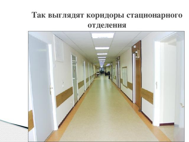 Так выглядят коридоры стационарного отделения