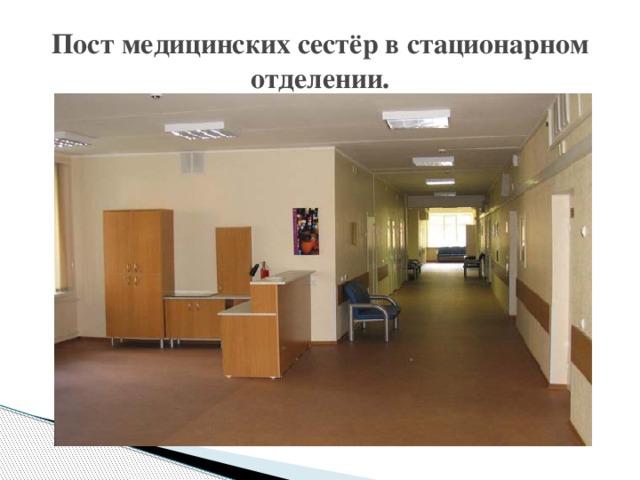 Пост медицинских сестёр в стационарном отделении.