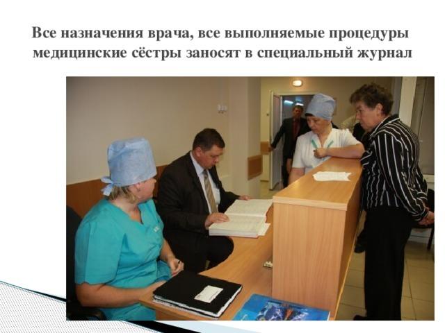 Все назначения врача, все выполняемые процедуры медицинские сёстры заносят в специальный журнал