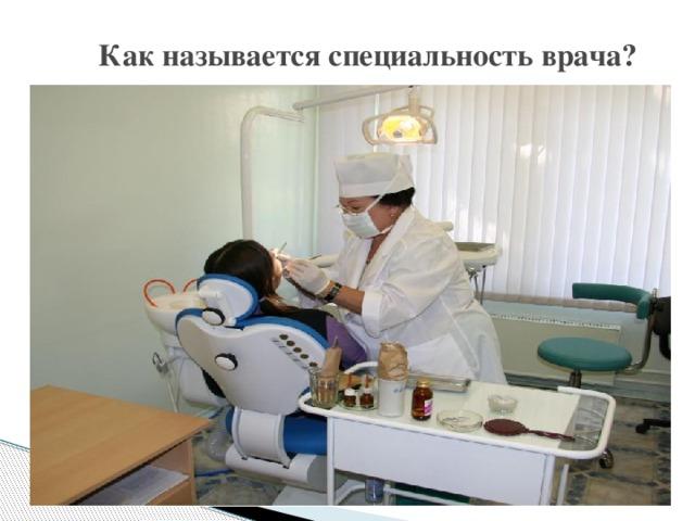 Как называется специальность врача?