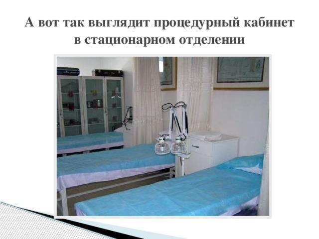 А вот так выглядит процедурный кабинет в стационарном отделении