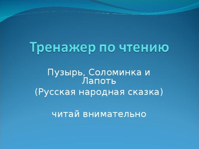 Пузырь, Соломинка и Лапоть (Русская народная сказка) читай внимательно