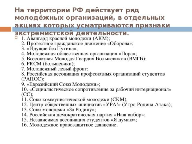 На территории РФ действует ряд молодёжных организаций, в отдельных акциях которых усматриваются признаки экстремистской деятельности.