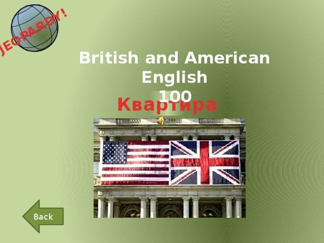 JEOPARDY!  British and American English 100 Квартира Back