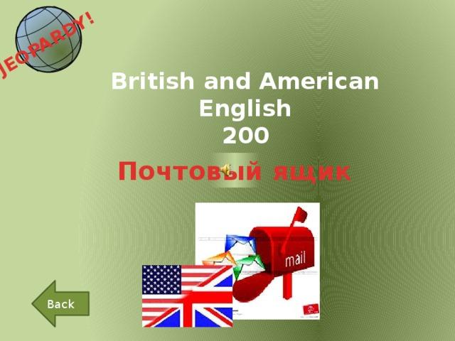 JEOPARDY!  British and American English 200 Почтовый ящик Back