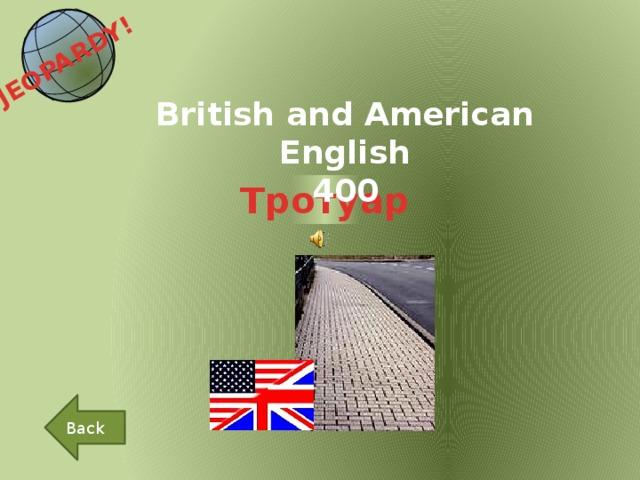 JEOPARDY!  British and American English 400 Тротуар Back