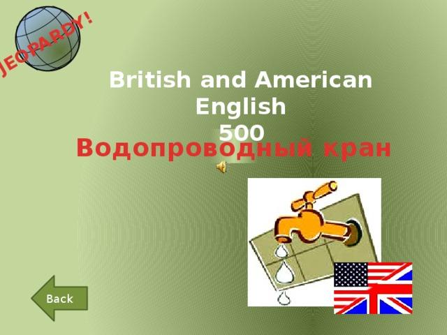 JEOPARDY!  British and American English 500 Водопроводный кран Back