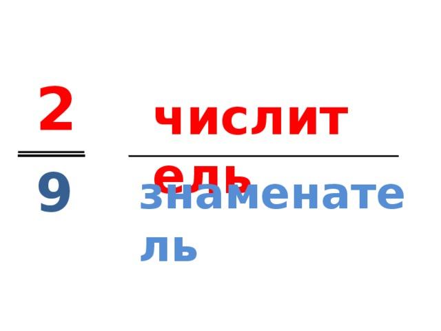 2 числитель ____ _________________________________________________ 9 знаменатель