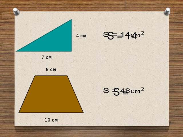 S = 14  4 см 7 см 6 см S =  10 см