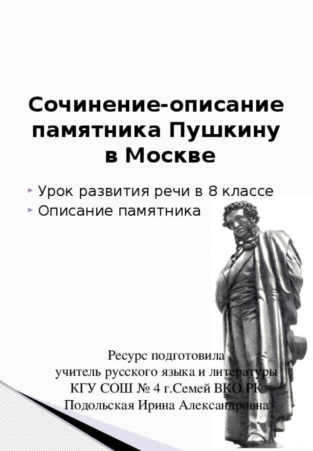 Доклад по английскому языку про пушкина 9640