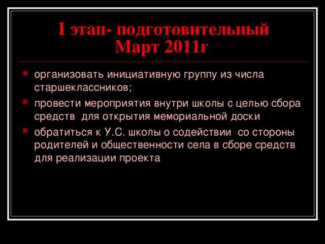 I этап - подготовительный  Март 2011г