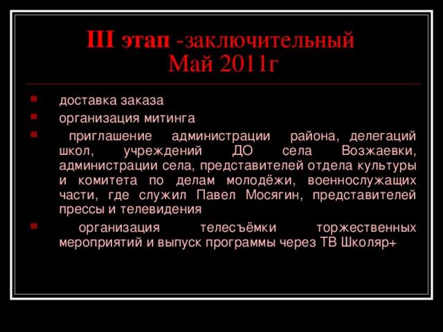 III этап -заключительный  Май 2011г